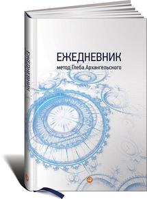 epub Архангельское
