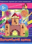 Волшебный замок. Творческие работы для самых маленьких (+ методическое пособие)