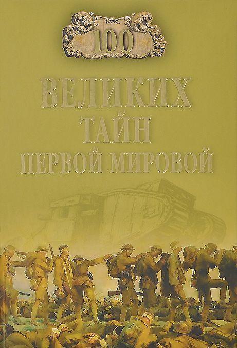 """Купить книгу """"100 великих тайн Первой мировой"""""""