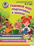 """Книга """"Годовой курс подготовки к школе. Для одаренных детей 6-7 лет"""" обложка"""
