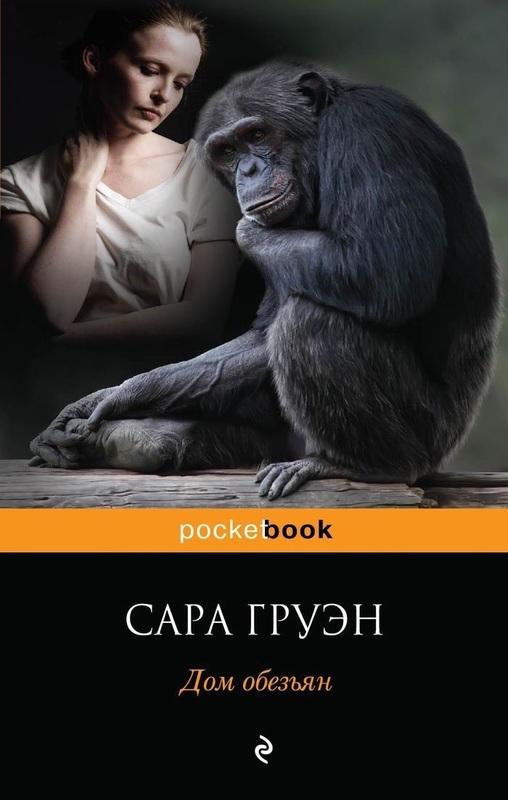 """Купить книгу """"Дом обезьян"""""""