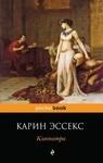 """Фото книги """"Клеопатра"""""""