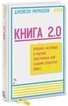 Книга 2.0. Прошлое, настоящее и будущее электронных книг глазами создателя Kindle - купить и читать книгу