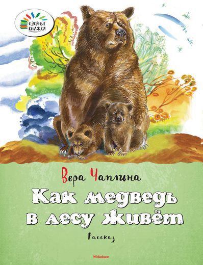 """Купить книгу """"Как медведь в лесу живет"""""""