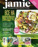 """Обложка книги """"Jamie Magazine, №5 (26), июнь 2014"""""""