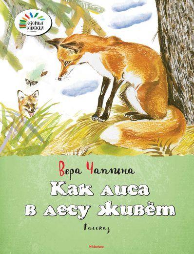 """Купить книгу """"Как лиса в лесу живёт"""""""