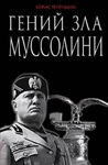 Гений зла Муссолини