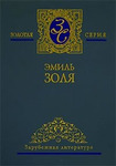 Собрание сочинений в 5 томах. Том 4. Жерминаль