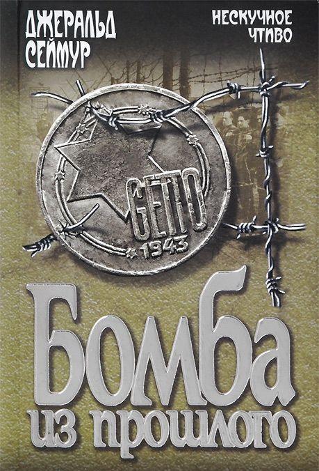 """Купить книгу """"Бомба из прошлого"""""""