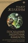 "Обложка книги ""Последний защитник Камелота"""