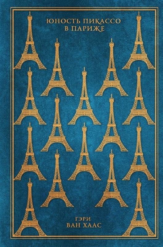 """Купить книгу """"Юность Пикассо в Париже"""""""