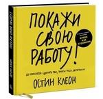 Обложки книг Клеон Остин