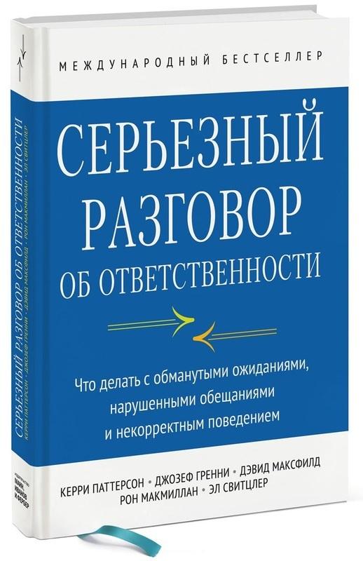 """Купить книгу """"Серьезный разговор об ответственности. Что делать с обманутыми ожиданиями, нарушенными обещаниями и некорректным поведением"""""""