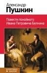 Обложки книг Александр Сергеевич Пушкин