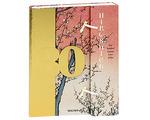 Hiroshige: One Hundred Views of Edo (подарочное издание)