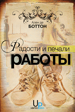 """Купить книгу """"Радости и печали работы"""""""
