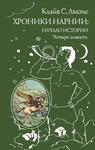 """Фото книги """"Хроники Нарнии: начало истории. Четыре повести"""""""