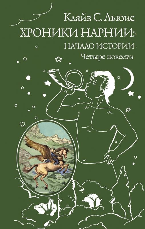 """Купить книгу """"Хроники Нарнии: начало истории. Четыре повести"""""""