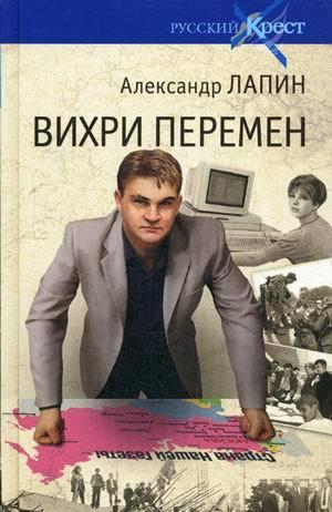 "Купить книгу ""Вихри перемен"""