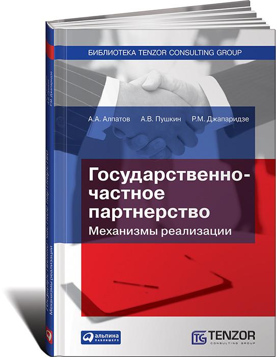 """Купить книгу """"Государственно-частное партнерство. Механизмы реализации"""""""