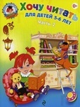 """Фото книги """"Хочу читать для детей 5-6 лет. В 2 частях. Часть 2"""""""