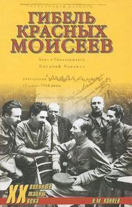 Коняев Н.М. Гибель красных Моисеев