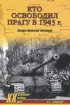 Кто освободил Прагу в 1945 г. Загадки Пражского восстания