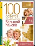 100 советов по оформлению большой пенсии