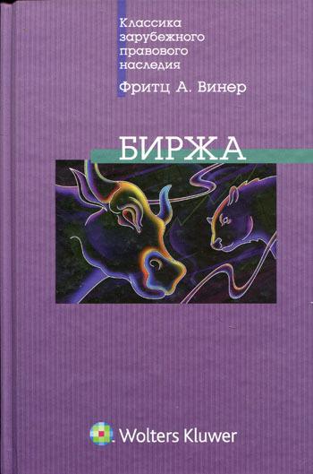 """Купить книгу """"Биржа"""""""