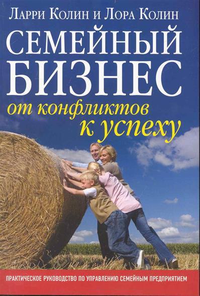 Семейный бизнес. От конфликтов к успеху - купить и читать книгу