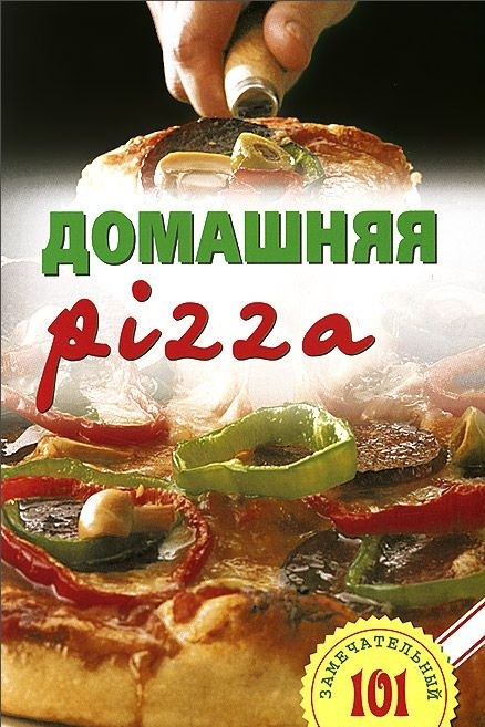 """Купить книгу """"Домашняя pizza. Рецепты мирового класса"""""""