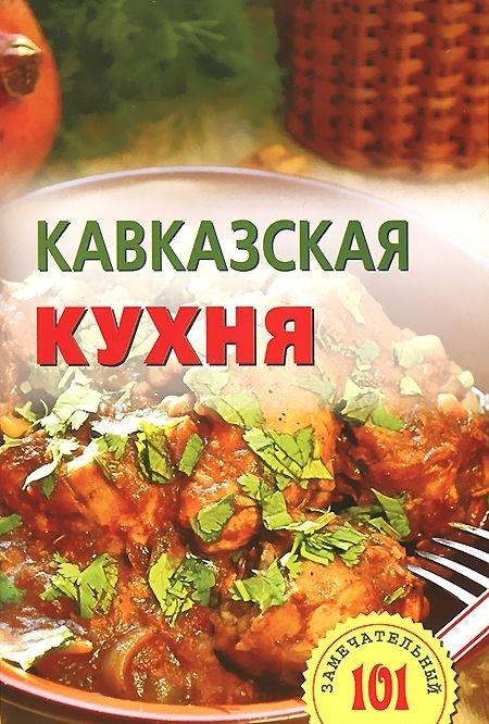 """Купить книгу """"Кавказская кухня"""""""