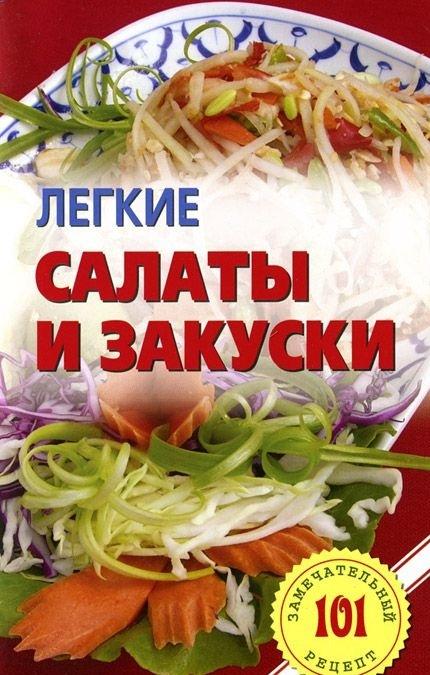 Легкие салаты и закуски - купити і читати книгу