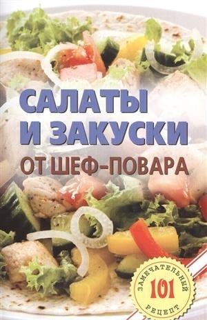 """Купить книгу """"Салаты и закуски от шеф-повара"""""""