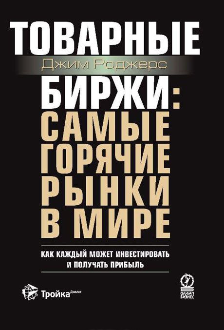 """Купить книгу """"Товарные биржи. Самые горячие рынки в мире. Как каждый может инвестировать и получать прибыль"""""""