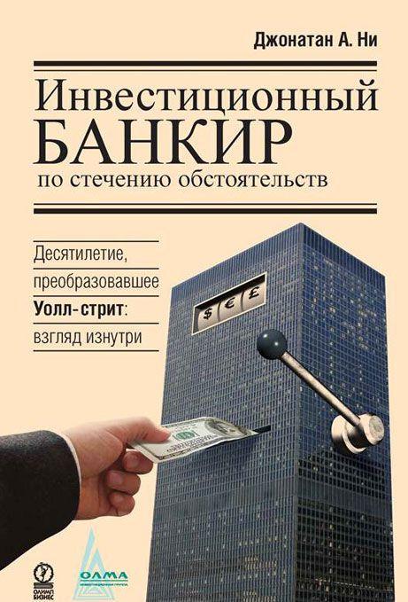"""Купить книгу """"Инвестиционный банкир по стечению обстоятельств. Десятилетие, преобразовавшее Уолл-стрит. Взгляд изнутри"""""""