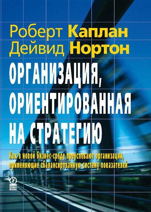 """Купить книгу """"Организация, ориентированная на стратегию. Как в новой бизнес-среде преуспевают организации, применяющие сбалансированную систему показателей"""""""