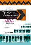 Требуются управленцы, а не выпускники МВА. Жесткий взгляд на мягкую практику управления и систему подготовки менеджеров