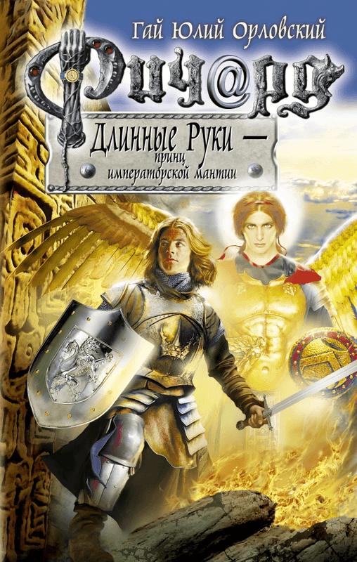 """Купить книгу """"Ричард Длинные Руки - принц императорской мантии"""""""