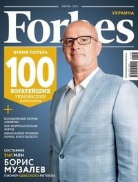 """Купить книгу """"Forbes (Июнь 2014)"""""""