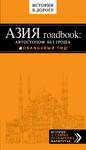 Азия roadbook. Автостопом без гроша