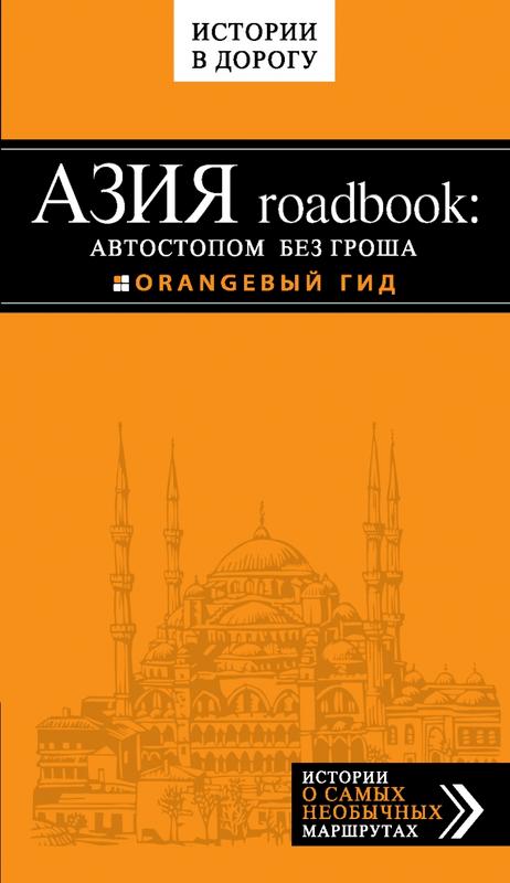 """Купить книгу """"Азия roadbook. Автостопом без гроша"""""""