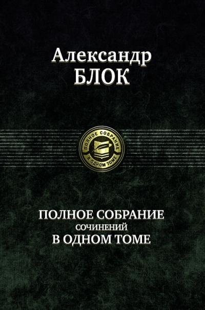 """Купить книгу """"Полное собрание сочинений в одном томе"""""""