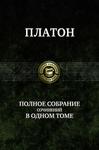 """Обложка книги """"Полное собрание сочинений в одном томе"""""""