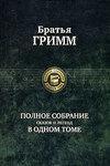 Обложка книги Братья Гримм