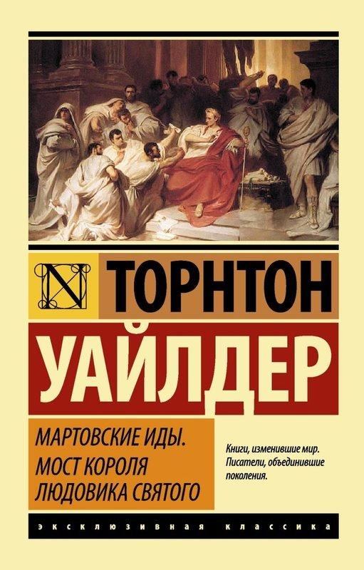 """Купить книгу """"Мартовские иды. Мост короля Людовика Святого"""""""