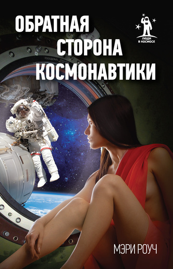 """Купить книгу """"Обратная сторона космонавтики"""""""