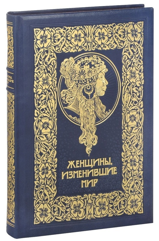 """Купить книгу """"Женщины, изменившие мир (подарочное издание)"""""""