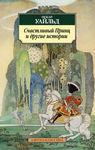 Счастливый Принц и другие истории