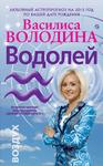 Водолей. Любовный астропрогноз на 2015 год